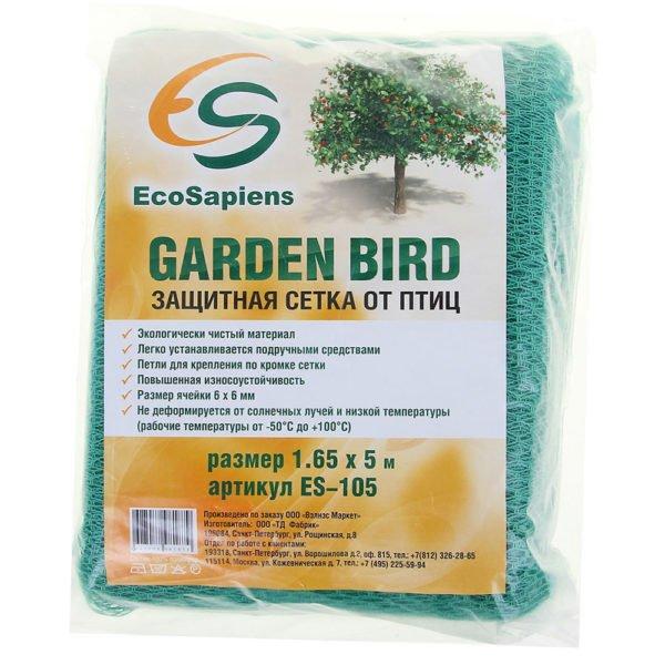Сетка для защиты от птиц Garden Bird (1,65м*5м)