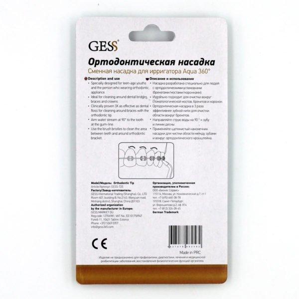 Насадка для ирригатора Aqua 360 ортодонтическая, оригинальная, 2 шт в комплекте, GESS-725