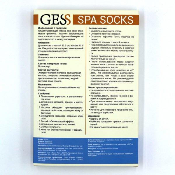 Spa Socks носочки для педикюра