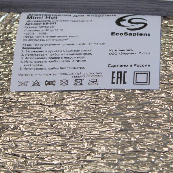 Электрическая грелка для животный Mimi Hot EcoSapiens, инфракрасный прогрев, карбоновый нагреватель , автоотключение, пульт ДУ, электрогрелка для животных ES-303