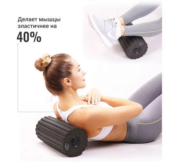 UFIT массажный валик с вибрацией